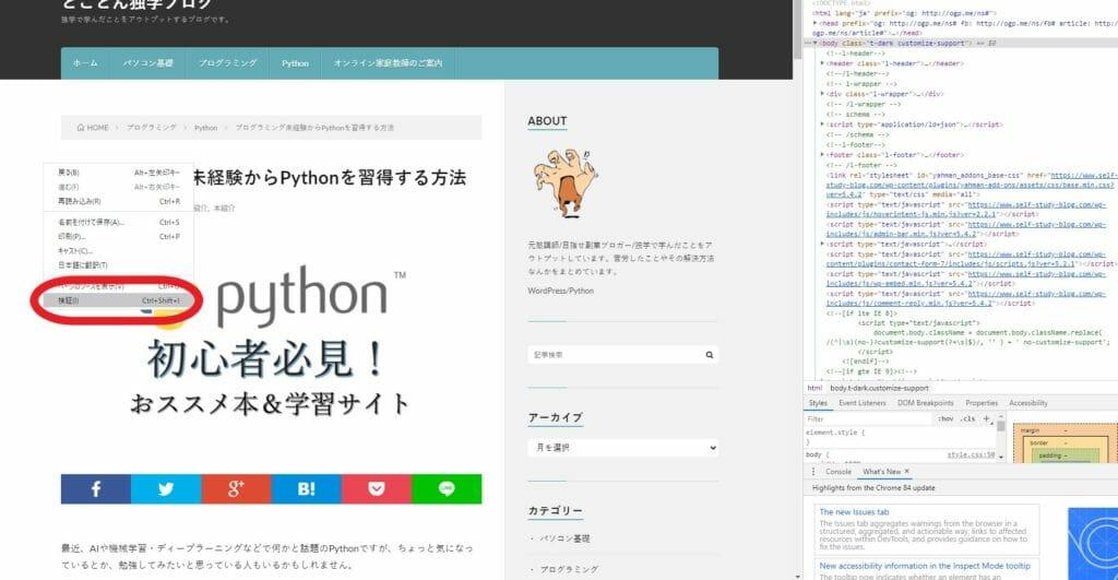 HTMLの確認方法