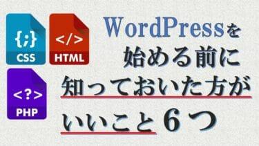 WordPressを始める前に知っておいた方がいいこと