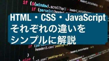 ブログに必須!HTML,CSS,JavaScriptの違い