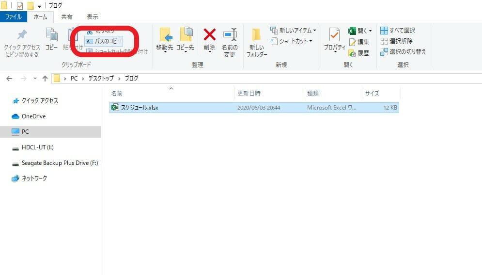 ファイルパスの確認方法