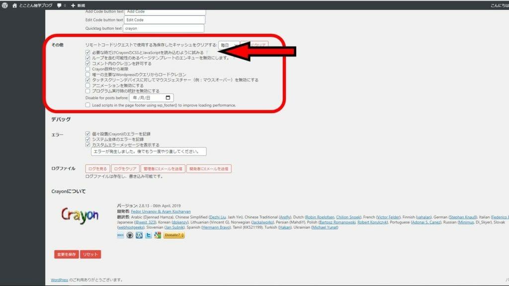 CrayonのCSSとJavaScriptの項目をチェック
