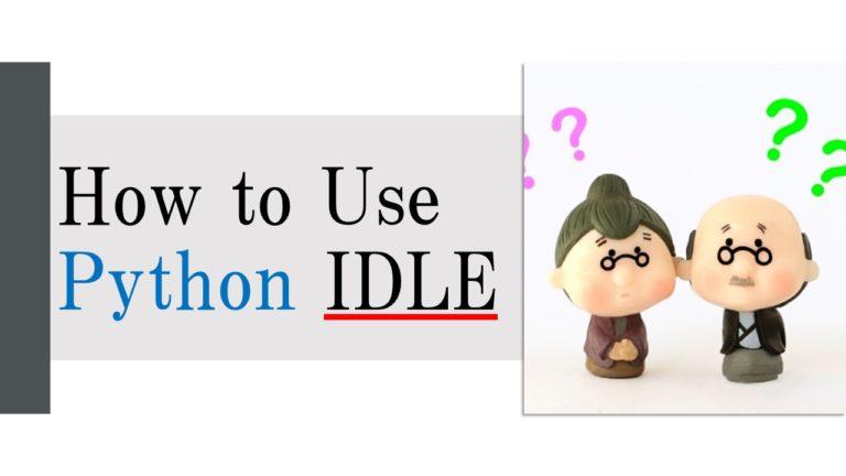 PythonのIDLEの使い方