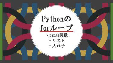 Pythonのfor文の使い方解説(一行・range関数・リスト)