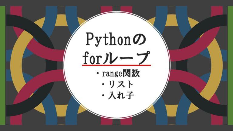 Pythonのfor文解説