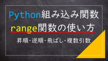 Pythonのrange関数とは?4つの使い方