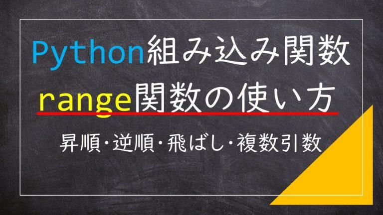 Python組み込み関数range