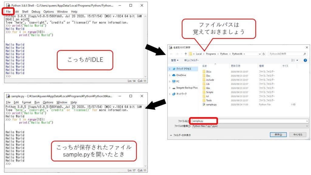IDLEからファイルに保存する方法