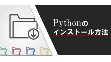 画像解説!Pythonのインストール方法【環境構築編】