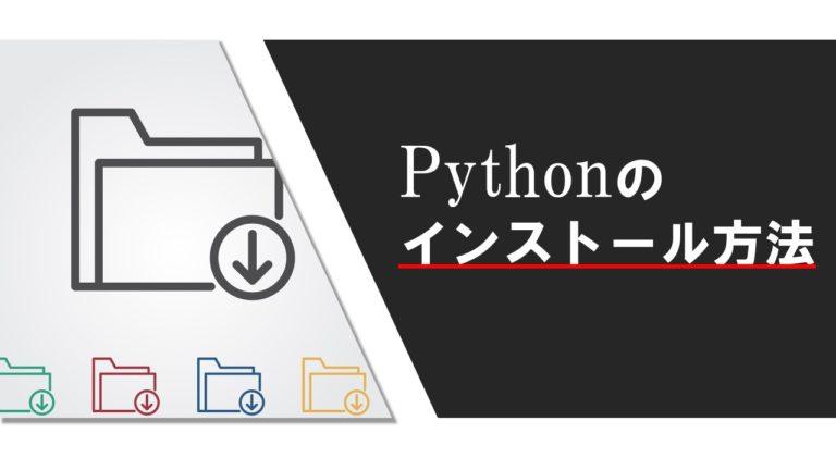 Pythonのインストール方法