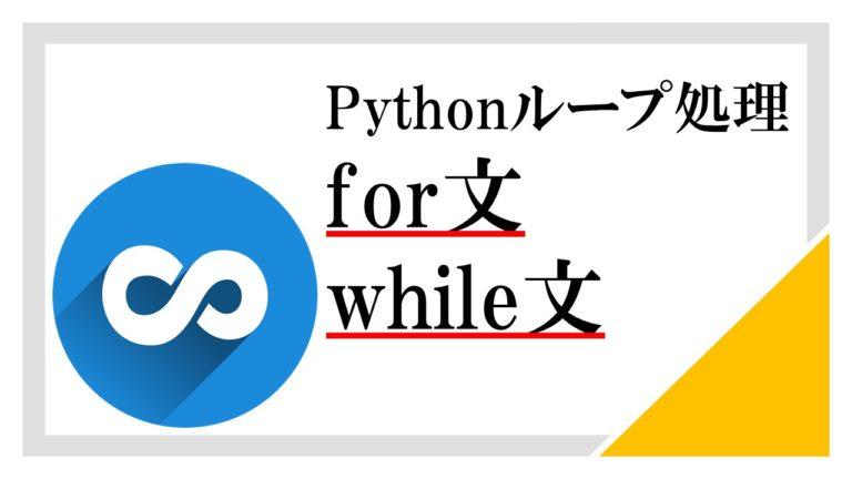 Pythonのループ処理