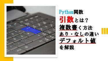 Python関数の引数とは?複数書く方法やあり・なし・デフォルト値の違いを解説