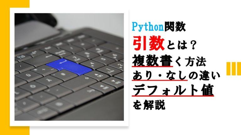 Python関数の引数とは?複数個かく方法やあり・なし・デフォルト値の違い