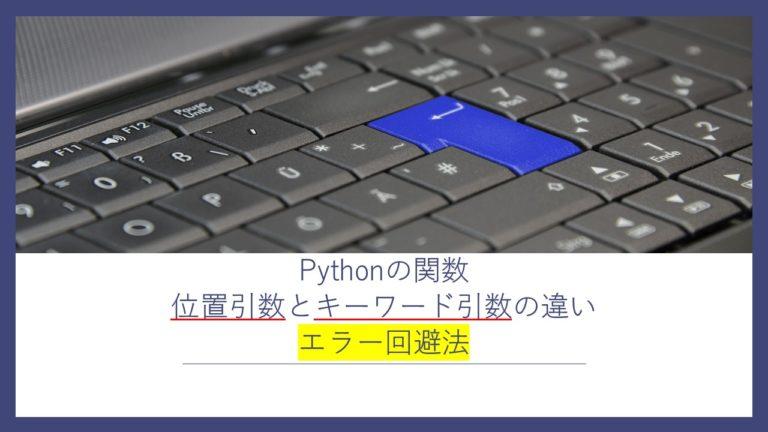 Python関数の位置引数とキーワード引数の違いとエラー回避法