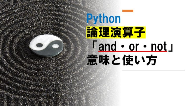 Pythonの論理演算子「and・or・not」の意味と使い方