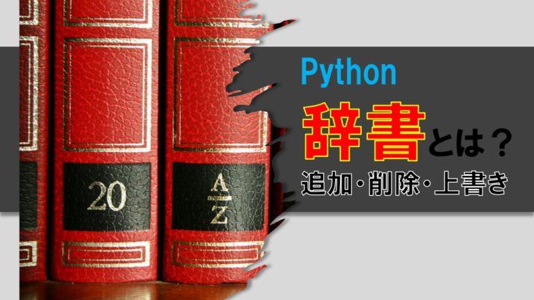 Pythonの辞書とは?追加・削除・上書きする方法