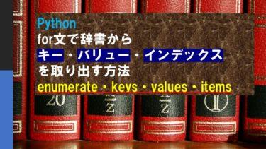 Pythonのfor文で辞書のキー・バリューを取り出す方法(enumerate・items・keys・values)