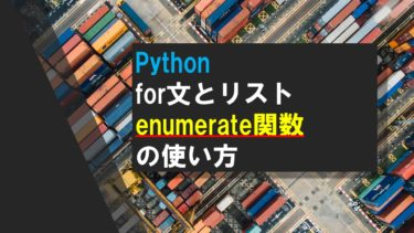 Pythonのfor文でリストのインデックスと要素を取り出す(enumerate)