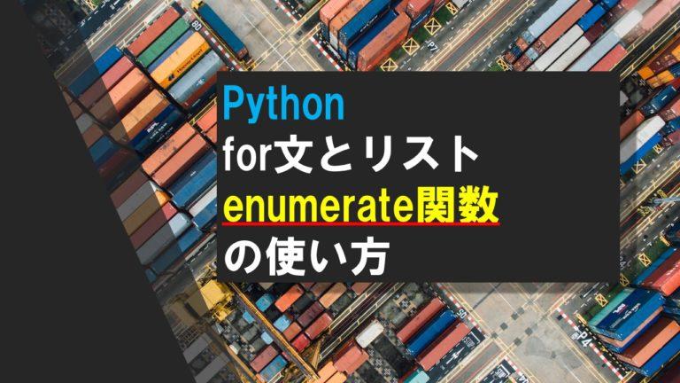 Pythonのfor文とenumerate関数
