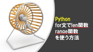 Pythonのfor文でrange関数とlen関数を使う方法