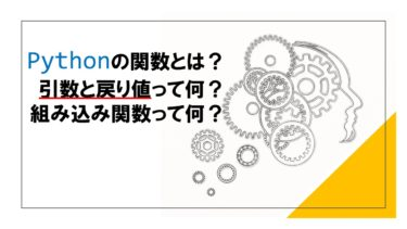 Pythonの関数とは?