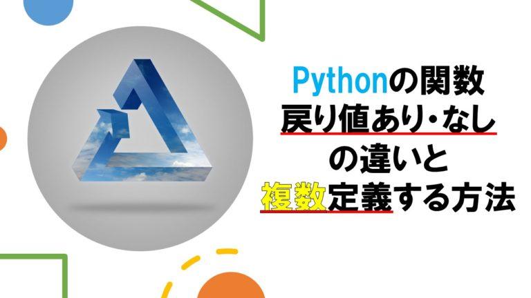 Python関数の戻り値あり・なしの違いと複数定義する方法
