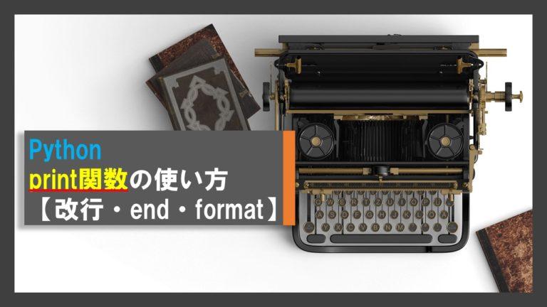 Pythonのprint関数の使い方【改行・end・format】