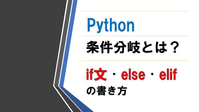 Pythonの条件分岐とは?if文・else・elifの使い方
