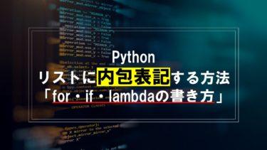 Pythonのリストで内包表記する方法「for・if・lambdaの書き方」
