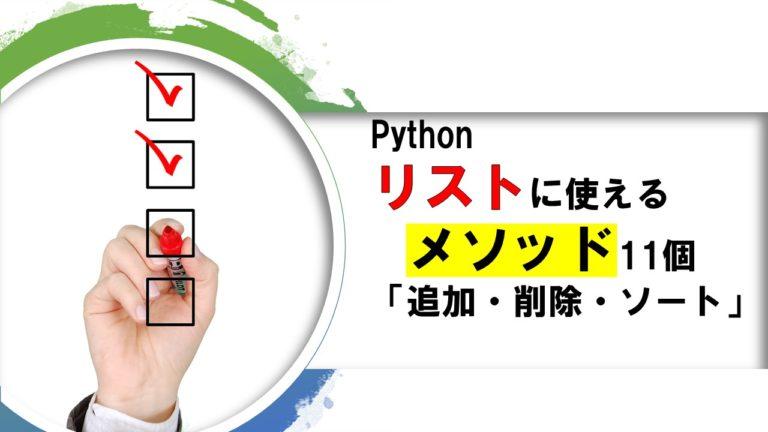 Pythonのリストに使えるメソッド11個「追加・削除・ソート」