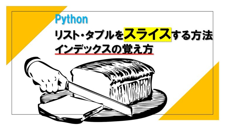 Pythonのリスト・タプルをスライスする方法とインデックスの覚え方