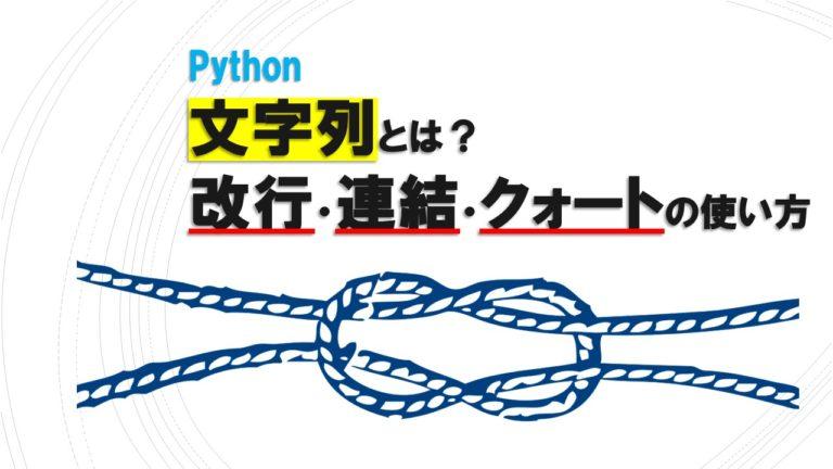 Pythonの文字列とは?改行・連結・クォートの使い方を解説