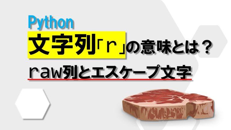 Pythonの文字列「r」の意味とは?raw列とエスケープ文字
