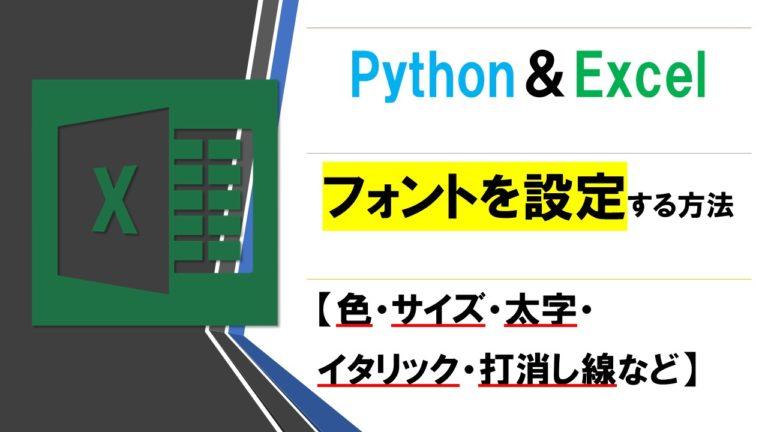 PythonでExcelのフォントを設定する方法