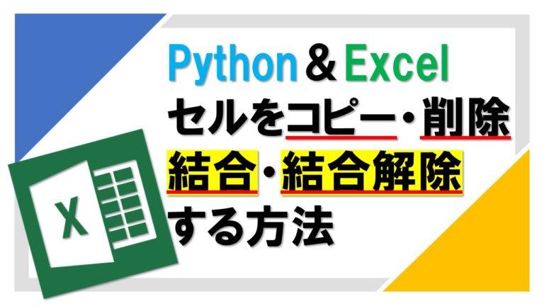 PythonのExcel操作