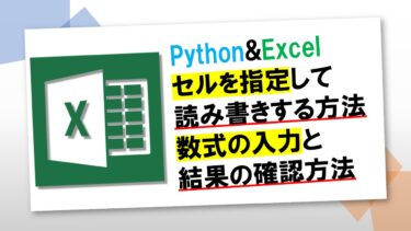 【Python】openpyxlでExcelから読み込み・書き込みする方法【数式の結果を取得する方法も解説】