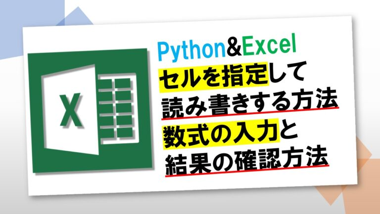 openpyxlでExcelのセルから読み込み・書き込みする方法