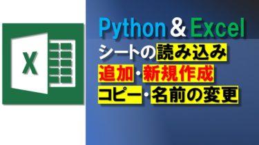 【Python】openpyxlでExcelのシートを読み込み・追加・新規作成・コピー・名前の変更する方法
