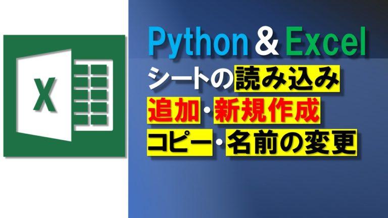 PythonでExcelのシートを読み込み・追加・新規作成・コピー・名前の変更する方法