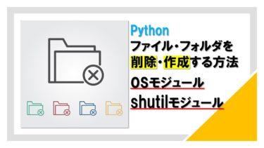 Pythonでファイル・フォルダを削除・作成する方法