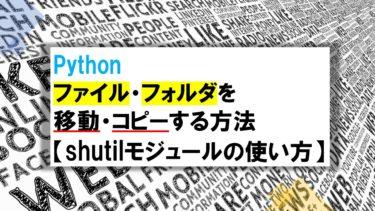 Pythonでファイル・フォルダを移動・コピーする方法【shutilモジュールの使い方】