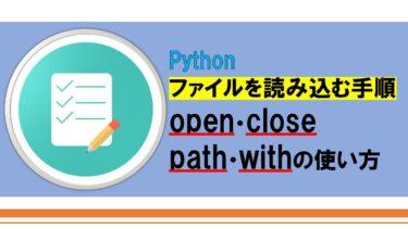 Pythonでファイルを読み込む手順【open・close・path・withの使い方】