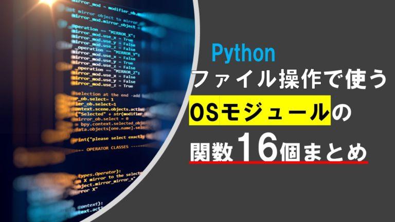 Pythonのファイル操作で使うosモジュールの関数16個まとめ