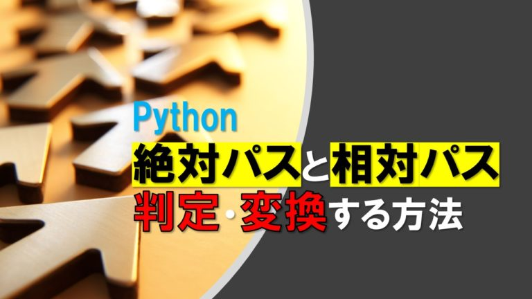 Pythonで絶対パスと相対パスの判定・変換する方法