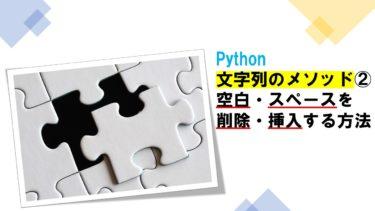 【Python】文字列のメソッド②空白・スペースを削除・挿入する方法