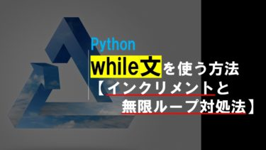 Pythonでwhile文を使う方法【インクリメントと無限ループ対処法】