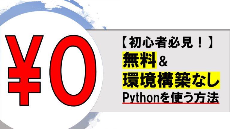 【初心者】無料&環境構築なしでPythonを使う方法