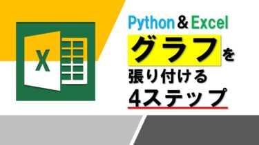 PythonでExcelにグラフを張り付ける方法