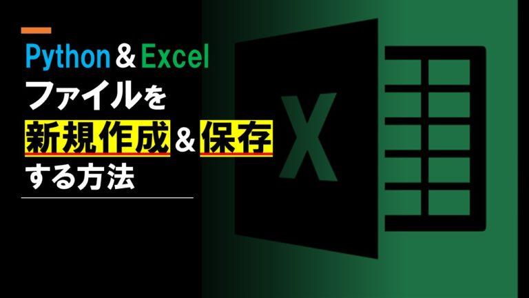 PythonでExcelファイルを新規作成&保存する方法