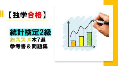 【独学合格】統計検定2級でおススメの本7選(参考書&問題集)