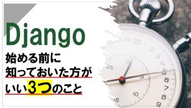 Djangoの前提知識